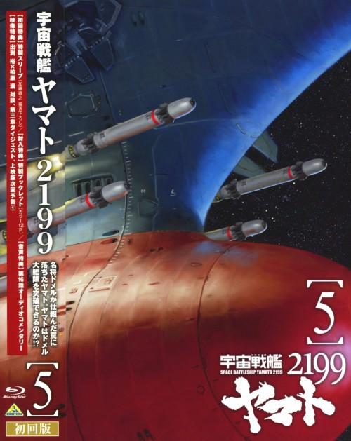 【中古】5.宇宙戦艦ヤマト2199 【ブルーレイ】/小野大輔