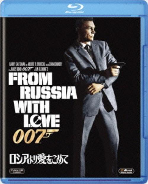 【中古】007 ロシアより愛をこめて 【ブルーレイ】/ショーン・コネリー