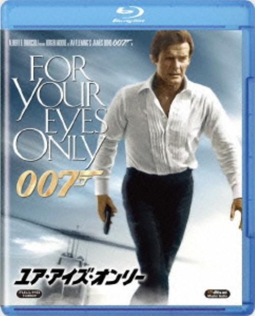 【中古】007 ユア・アイズ・オンリー 【ブルーレイ】/ロジャー・ムーア