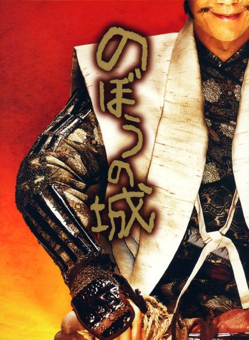 【中古】初限)のぼうの城 豪華版 【ブルーレイ】/野村萬斎