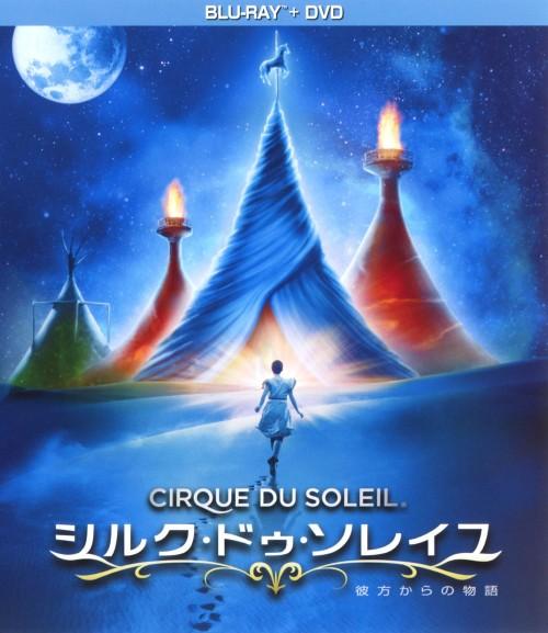 【中古】シルク・ドゥ・ソレイユ 彼方からの物語 BD+DVD 【ブルーレイ】/エリカ・リンツ