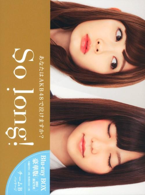 【中古】初限)So long! BOX 豪華版 Team B パッケー… 【ブルーレイ】/AKB48