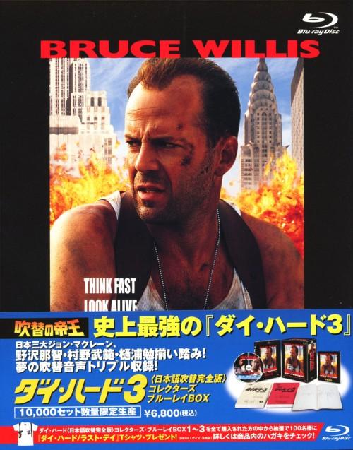【中古】初限)3.ダイ・ハード 日本語吹替完全版…BOX 【ブルーレイ】/ブルース・ウィリス