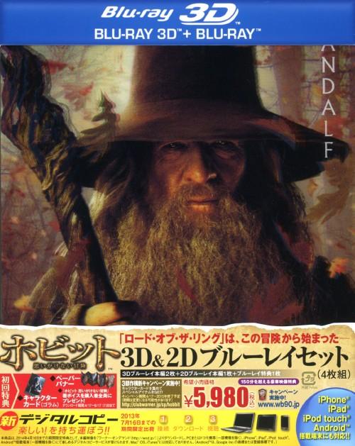 【中古】ホビット 思いがけない冒険 3D&2D 【ブルーレイ】/イアン・マッケラン