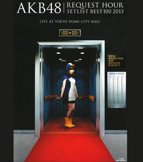 【中古】初限)AKB48 リクエストアワーセット…2013 走れ!ペン… 【ブルーレイ】/AKB48