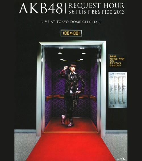 【中古】初限)AKB48 リクエストアワーセット…2013 奇跡は間… 【ブルーレイ】/AKB48