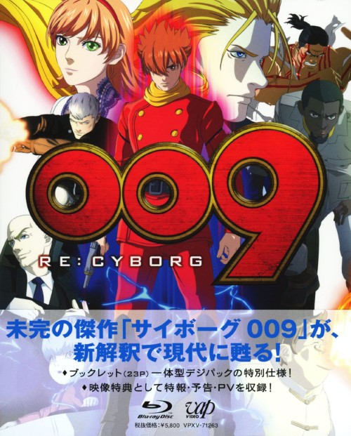 【中古】009 RE:CYBORG 【ブルーレイ】/宮野真守