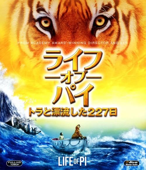 【中古】初限)ライフ・オブ・パイ/トラと漂流した22…BD&DVD 【ブルーレイ】/スラージ・シャルマ