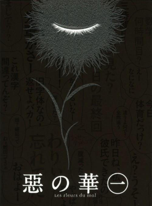 【中古】1.惡の華 【ブルーレイ】/植田慎一郎