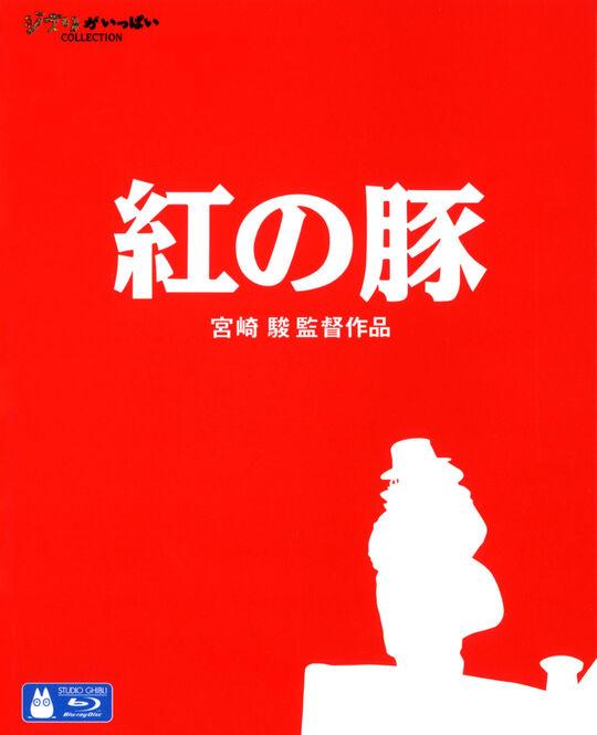 【新品】紅の豚 【ブルーレイ】/森山周一郎