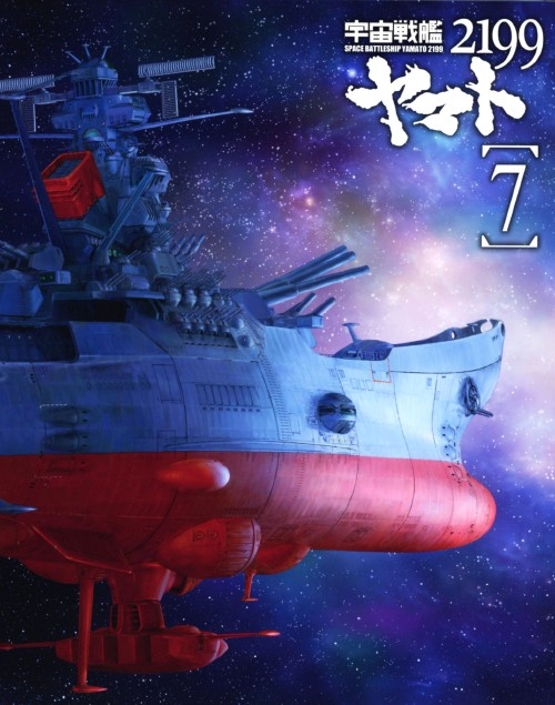 【中古】7.宇宙戦艦ヤマト2199 (完) 【ブルーレイ】/小野大輔