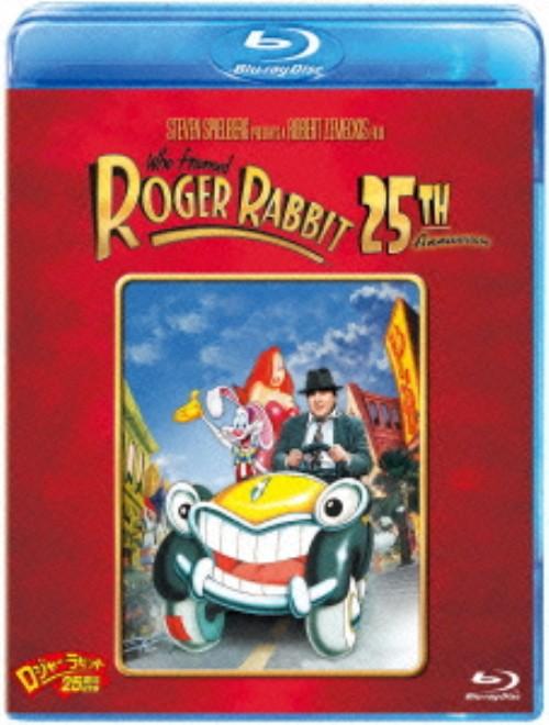 【中古】ロジャー・ラビット 25周年記念版 【ブルーレイ】/ボブ・ホスキンス