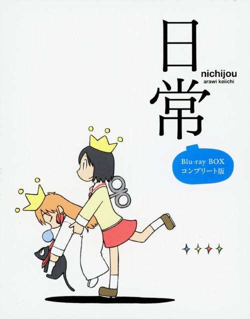 【中古】日常 BOX コンプリート版 【ブルーレイ】/本多真梨子