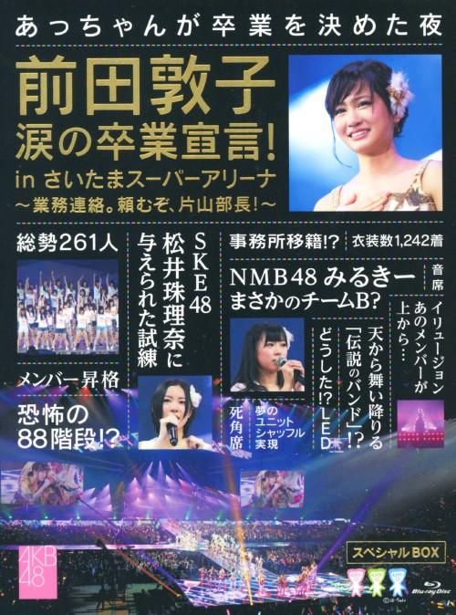 【中古】AKB48/前田敦子 涙の卒業宣言!in…SP BOX 【ブルーレイ】/AKB48