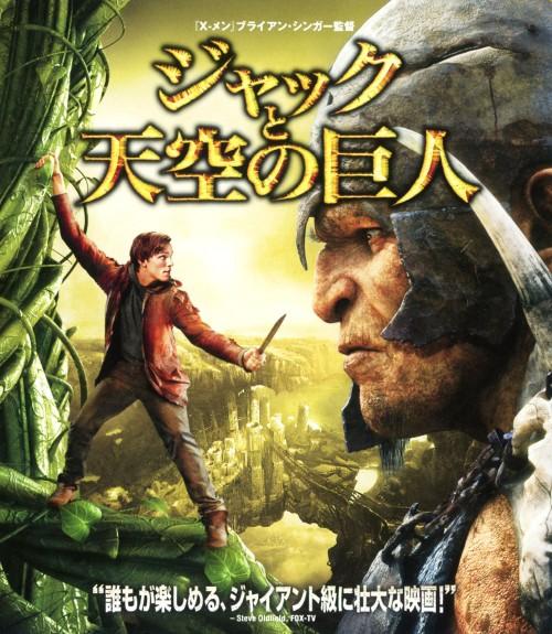 【中古】ジャックと天空の巨人 (2013) ブルーレイ&DVDセット 【ブルーレイ】/ニコラス・ホルト