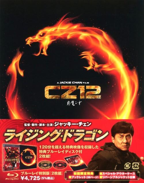 【中古】ライジング・ドラゴン 特別版 【ブルーレイ】/ジャッキー・チェン