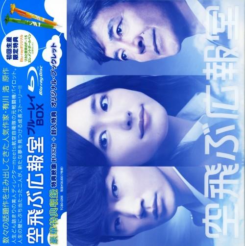 【中古】空飛ぶ広報室 BOX 【ブルーレイ】/新垣結衣