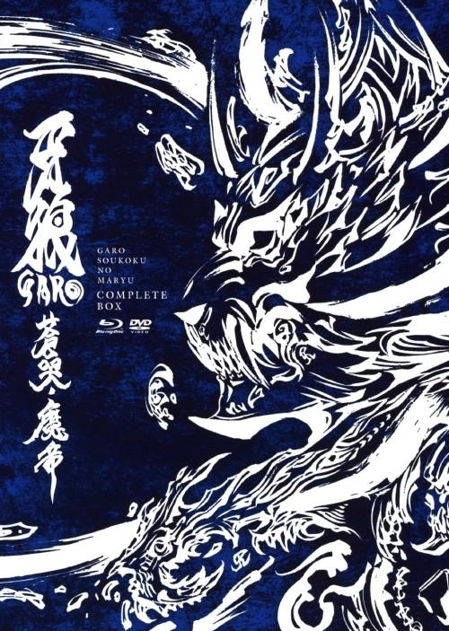 【中古】牙狼 <GARO> 蒼哭ノ魔竜 (劇場版) BOX 【ブルーレイ】/小西遼生