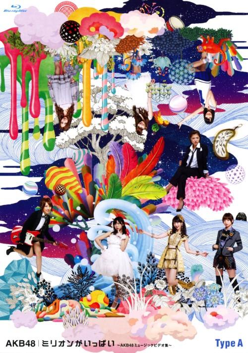 【中古】ミリオンがいっぱい AKB48ミュージックビデオ集 A 【ブルーレイ】/AKB48