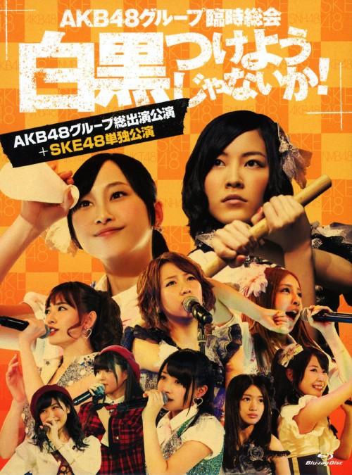 【中古】AKB48 臨時総会 白黒つけ… +SKE48単独公演 【ブルーレイ】/AKB48