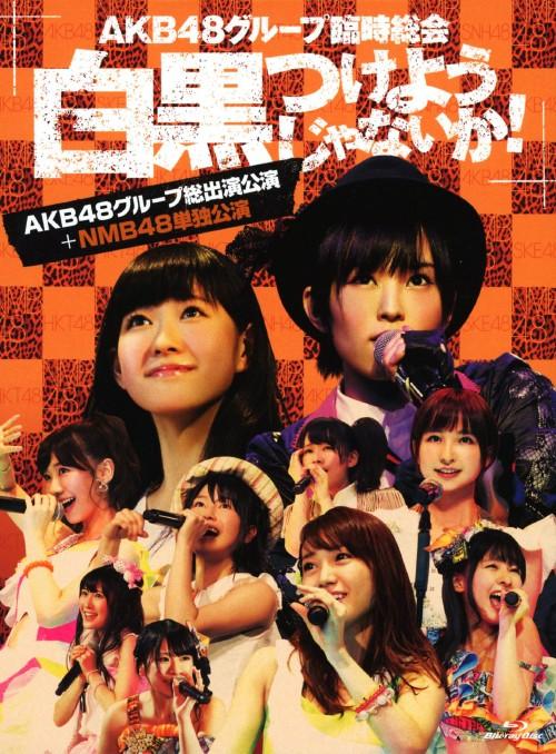 【中古】AKB48 臨時総会 白黒つけ… +NMB48単独公演 【ブルーレイ】/AKB48
