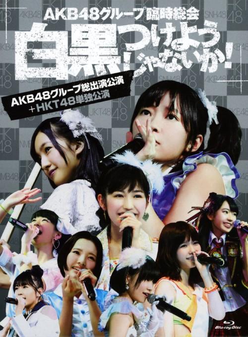 【中古】AKB48 臨時総会 白黒つけ… +HKT48単独公演 【ブルーレイ】/AKB48