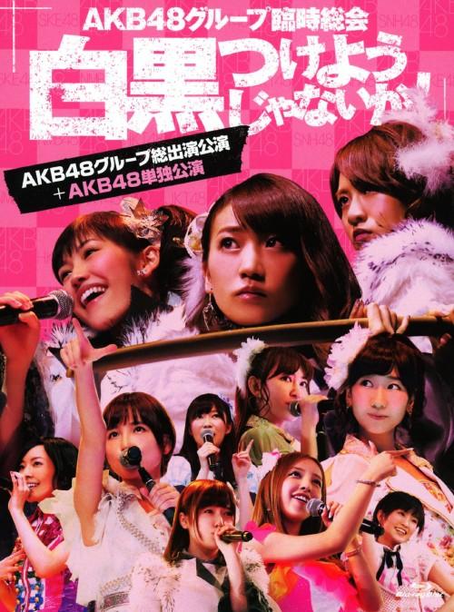 【中古】AKB48 臨時総会 白黒つけ… +AKB48単独公演 【ブルーレイ】/AKB48