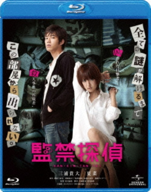 【中古】監禁探偵 【ブルーレイ】/三浦貴大