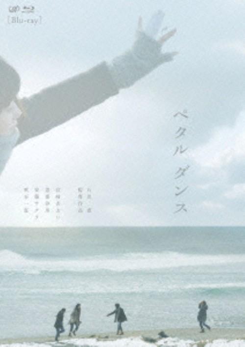 【中古】ペタル ダンス 【ブルーレイ】/宮�アあおい