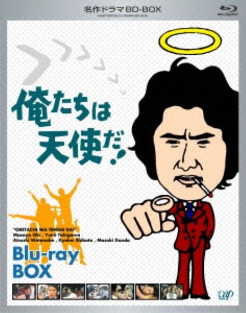 【中古】俺たちは天使だ! BOX 【ブルーレイ】/沖雅也
