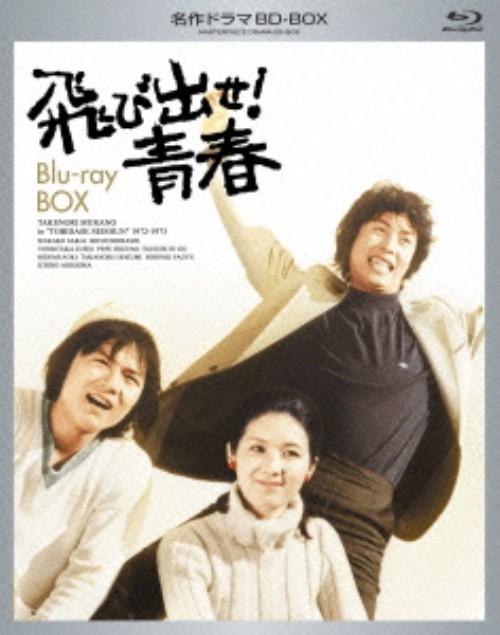 【中古】飛び出せ!青春 BOX 【ブルーレイ】/村野武範