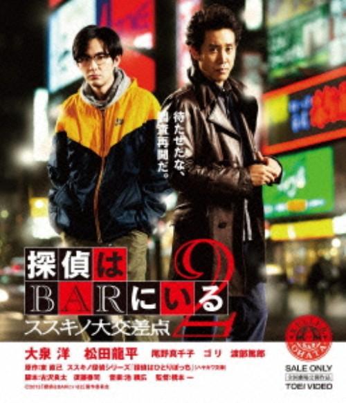 【中古】2.探偵はBARにいる ススキノ大交差点 【ブルーレイ】/大泉洋