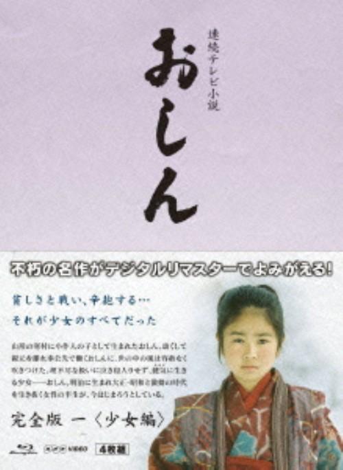 【中古】おしん 完全版 少女編 デジタルリマスター 【ブルーレイ】/小林綾子