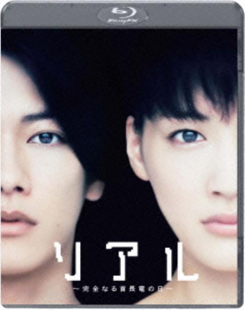 【中古】リアル 〜完全なる首長竜の日〜 【ブルーレイ】/佐藤健