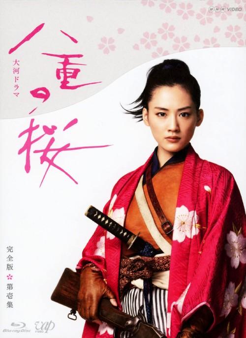 【中古】1.八重の桜 完全版 BOX 【ブルーレイ】/綾瀬はるか
