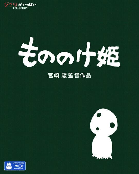 【新品】もののけ姫 【ブルーレイ】/松田洋治
