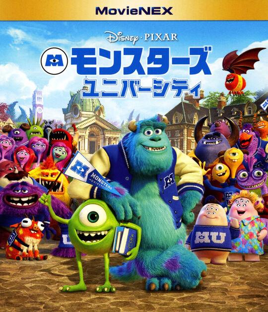 【中古】モンスターズ・ユニバーシティ MovieNEX BD+DVDセット 【ブルーレイ】/ビリー・クリスタル