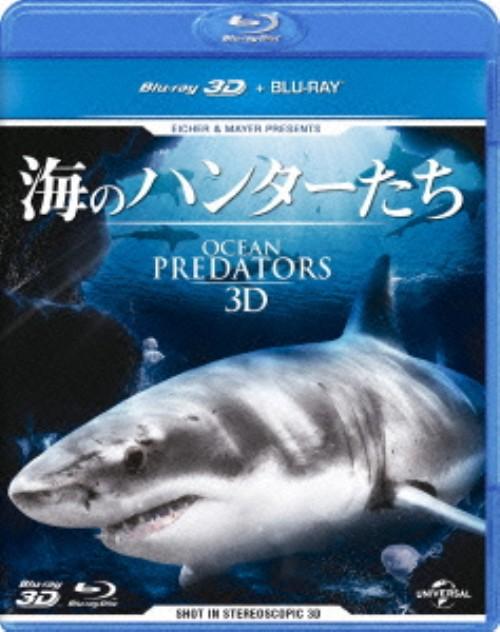 【中古】海のハンターたち 3D 【ブルーレイ】