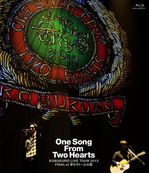 【中古】KOBUKURO LIVE TOUR 2013 One Song From… 【ブルーレイ】/コブクロ