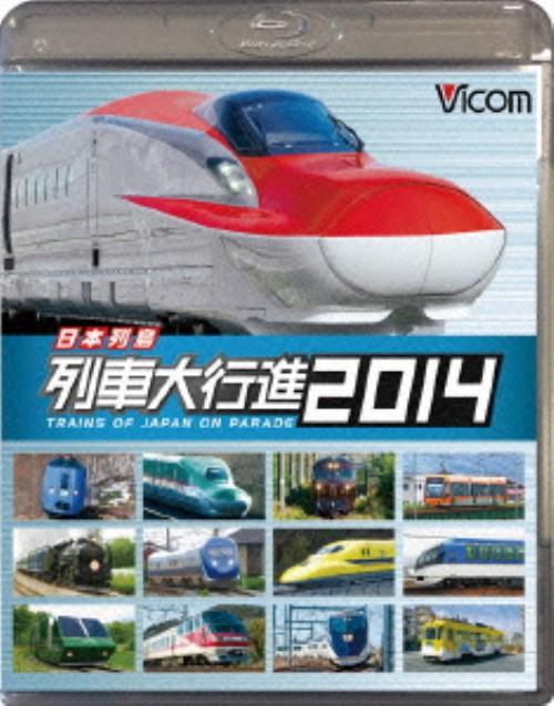 【中古】日本列島列車大行進 2014 【ブルーレイ】
