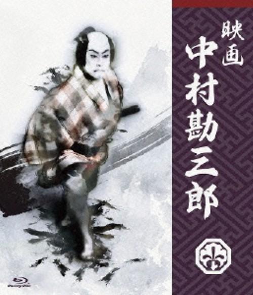 【中古】映画 中村勘三郎 【ブルーレイ】/中村勘三郎
