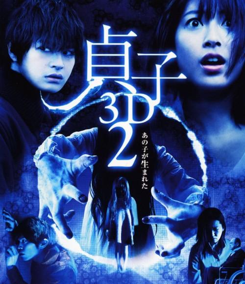 【中古】期限)2.貞子3D BD&スマ4D&DVD 【ブルーレイ】/瀧本美織