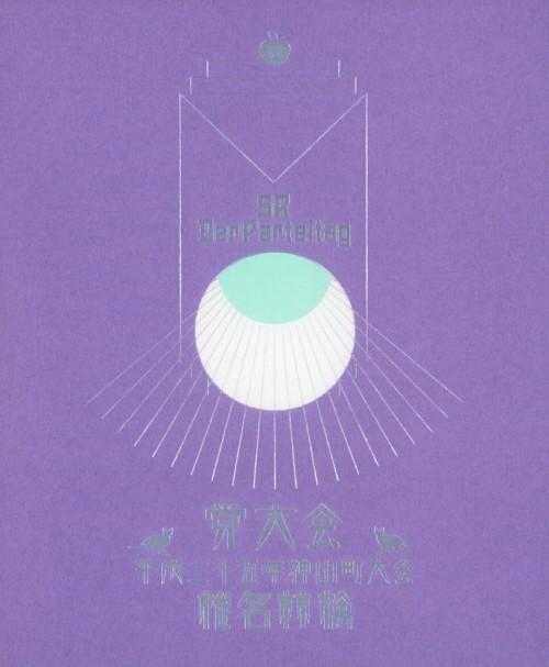 【中古】初限)椎名林檎/党大会 平成二十五年神… 【ブルーレイ】/椎名林檎