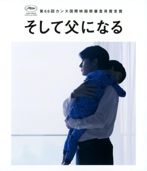 【中古】そして父になる スタンダード・ED 【ブルーレイ】/福山雅治