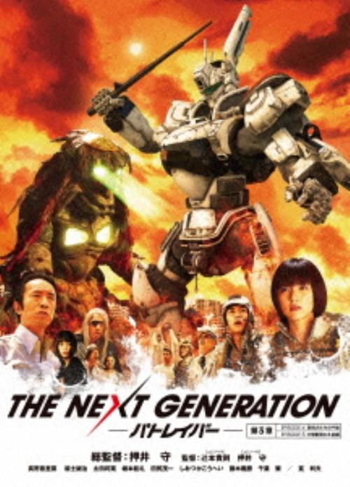 【中古】3.THE NEXT GENERATION パトレイバー 【ブルーレイ】/真野恵里菜