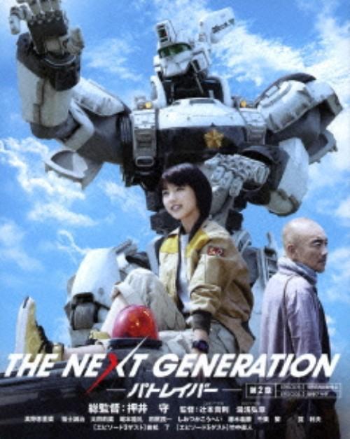 【中古】2.THE NEXT GENERATION パトレイバー 【ブルーレイ】/真野恵里菜