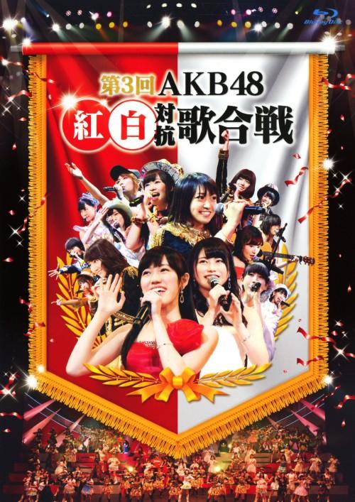 【中古】3.AKB48 紅白対抗歌合戦 【ブルーレイ】/AKB48