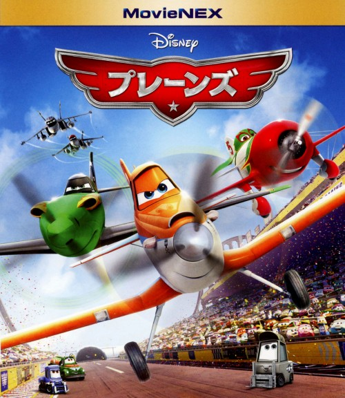 【中古】プレーンズ MovieNEX BD+DVDセット 【ブルーレイ】/デイン・クック