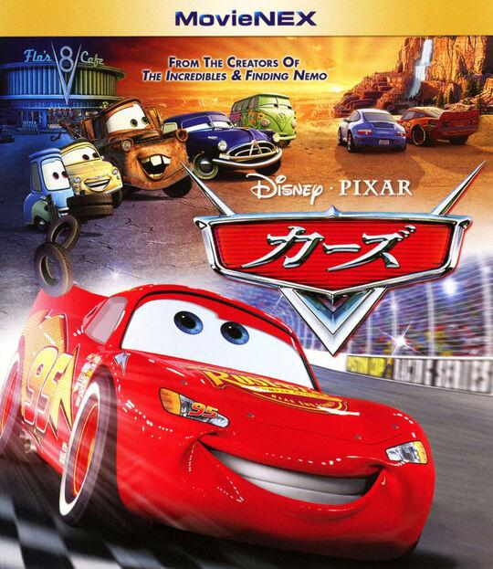 【新品】カーズ MovieNEX BD+DVDセット 【ブルーレイ】/ラリー・ザ・ケーブル・ガイ