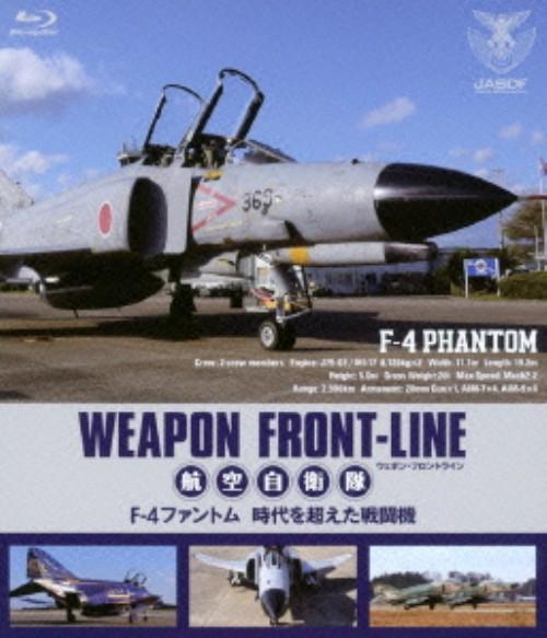 【中古】ウェポン・フロントライン 航空自衛隊 F−4ファントム 時… 【ブルーレイ】